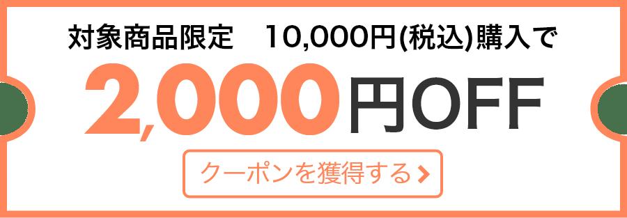 10,000円購入で2,000円OFF