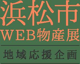 浜松市 WEB物産展