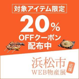 浜松市応援WEB物産展
