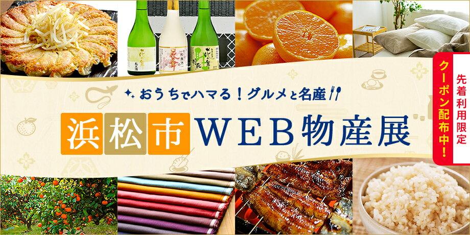 浜松市WEB物産展