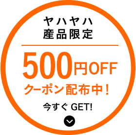 ヤハヤハ産品限定500円OFFクーポン配布中!今すぐGET!