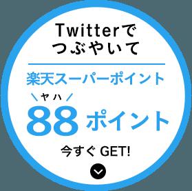 Twitterでつぶやいて楽天スーパーポイント88ポイント 今すぐGET!