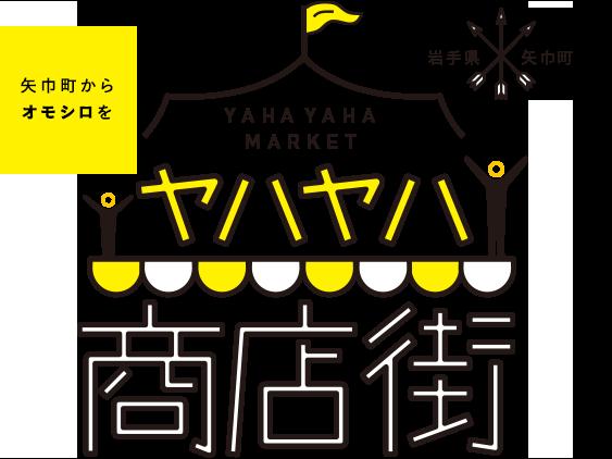 矢巾町からオモシロを YAHA YAHA MARKET ヤハヤハ商店街 岩手県矢巾町