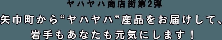 """矢巾町から""""ヤハヤハ商店街第2弾 ヤハヤハ""""産品をお届けして、岩手もあなたも元気にします!"""
