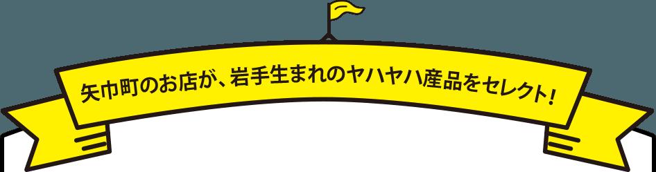 矢巾町のお店が、岩手生まれのヤハヤハ産品をセレクト!