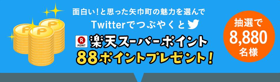 面白い!と思った矢巾町の魅力を選んでTwitterでつぶやくと楽天スーパーポイント88ポイントプレゼント!抽選で8,880名様