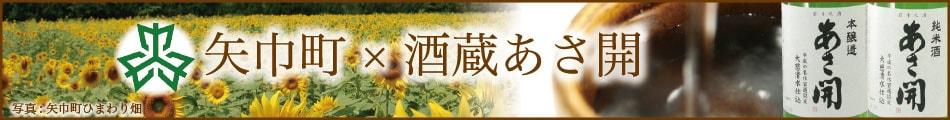 矢巾町×酒蔵あさ開