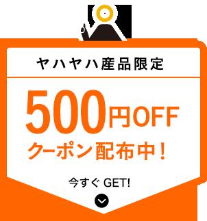 ヤハヤハ産品限定 500円OFFクーポン配布中!