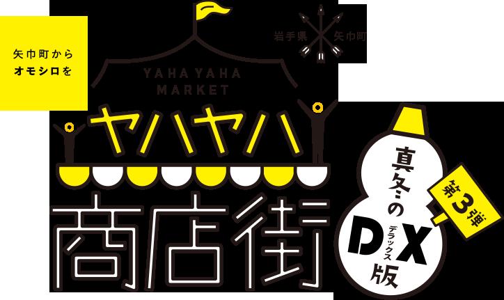 ヤハヤハ商店街 第3弾 真冬のDX版