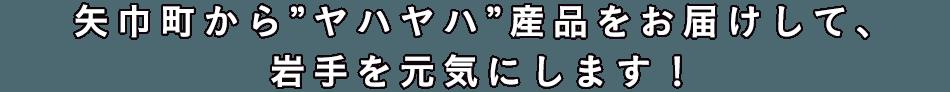 """矢巾町から""""ヤハヤハ""""産品をお届けして、岩手を元気にします!"""