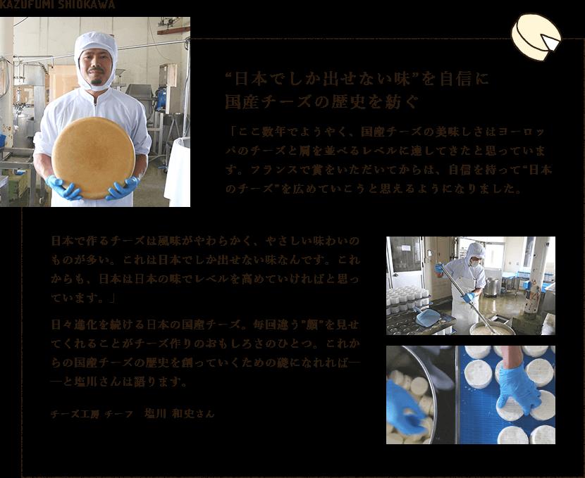 """""""日本でしか出せない味""""を自信に 国産チーズの歴史を紡ぐ"""