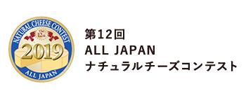 第12回 ALL JAPAN ナチュラルチーズコンテスト