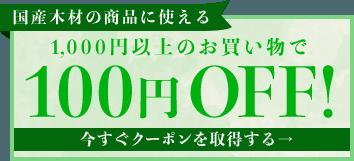 国産木材の商品に使える 1,000円以上のお買い物で 100円OFF! 今すぐクーポンを取得する→