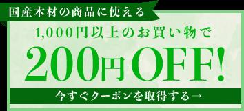 国産木材の商品に使える 1,000円以上のお買い物で 200円OFF! 今すぐクーポンを取得する→