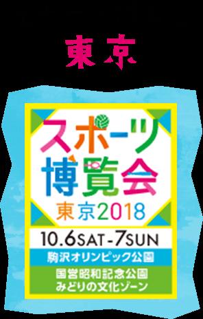スポーツ博覧会 東京