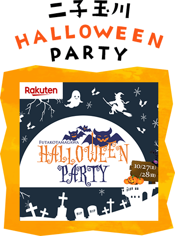 二子玉川 HALLOWEENPARTY PARTY