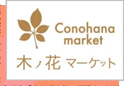 木ノ花マーケット