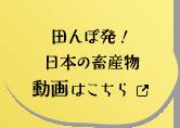 田んぼ発!日本の畜産物/動画はこちら