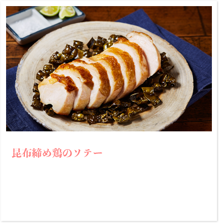 昆布締め鶏のソテー