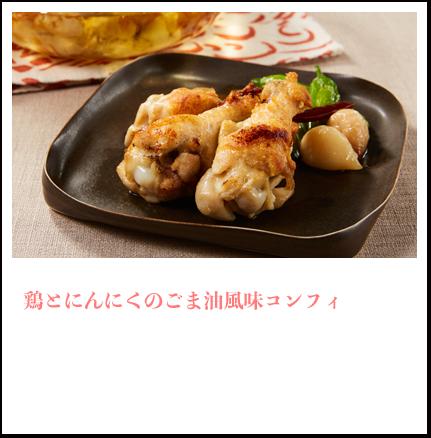 鶏とにんにくのごま油風味コンフィ