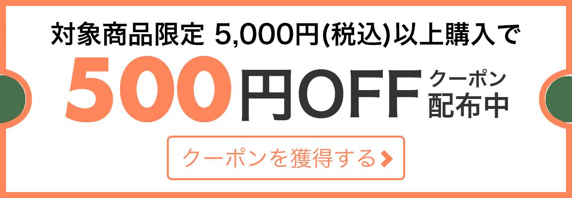 対象商品限定 500円OFFクーポン配布中
