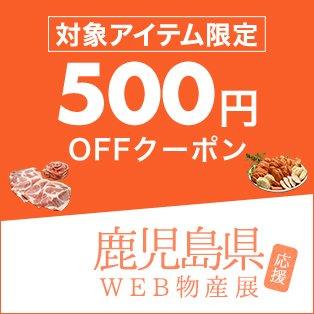 鹿児島県応援WEB物産展
