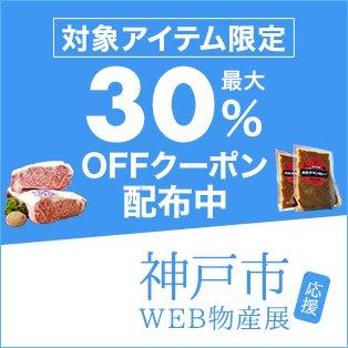 神戸市応援WEB物産展