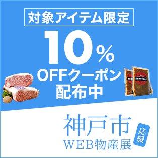 神戸市応援WEB物産展 対象アイテムのご購入で10%OFFクーポン【先着利用3,100回】