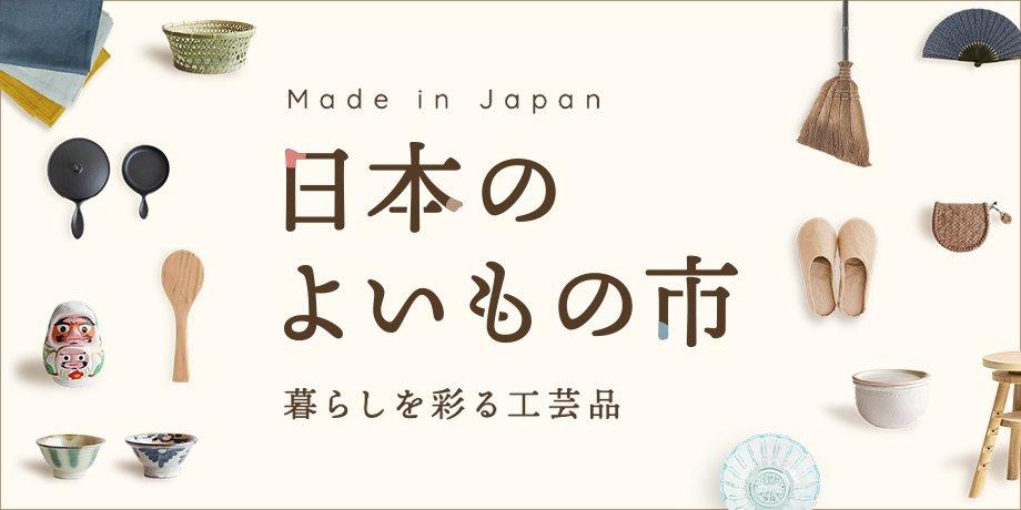 日本のよいもの市