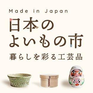 [まち楽]日本のよいもの市
