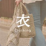 衣 clothing