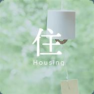 住 housing