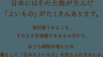 日本にはその土地が生んだ「よいもの」がたくさんあります。毎日使うからこそ、そのよさを実感できるものばかり。おうち時間が増えた今、暮らしに「日本のよいもの」を取り入れませんか。