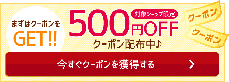 まずはクーポンをGET!! 対象ショップ限定500円OFFクーポン配布中♪ 今すぐクーポンを獲得する>