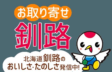 お取り寄せ釧路 北海道釧路のおいしさ・たのしさ発信中!