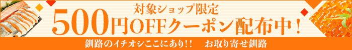 まち楽 お取り寄せ釧路 釧路のイチオシここにあり!
