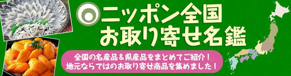 ニッポン全国 お取り寄せ名鑑