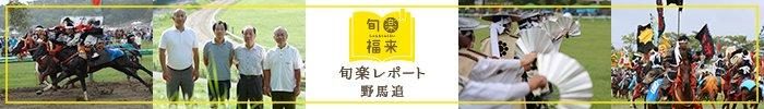 福島の旬楽レポート「野馬追」