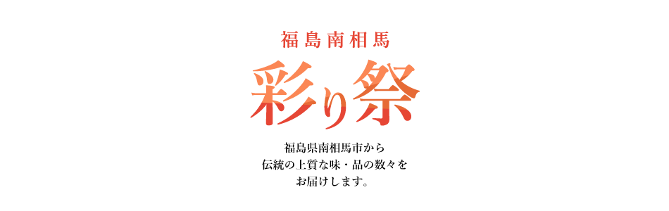 福島南相馬 彩り祭 福島年南相馬市から伝統の上質な味・品の数々をお届けします。