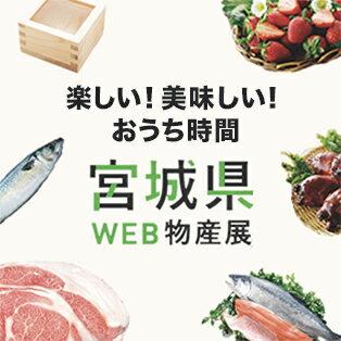 宮城県WEB物産展