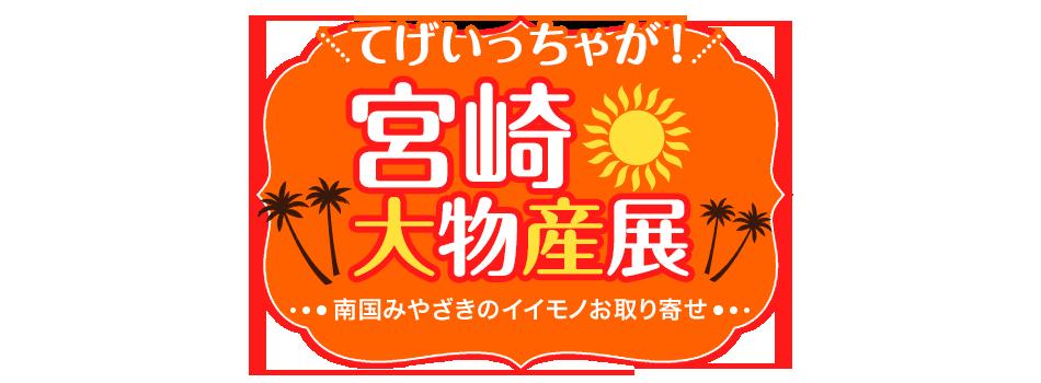 てげいっちゃが!宮崎大物産展 南国みやざきのイイモノお取り寄せ