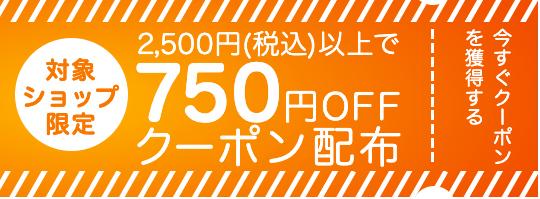 対象ショップ限定 750円OFFクーポン配布中