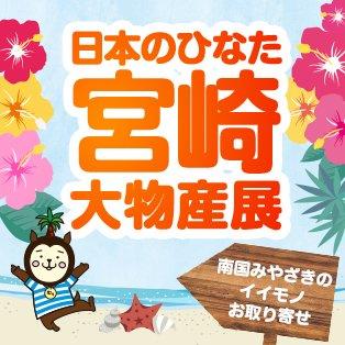 宮崎県大物産展