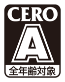 CERO A 全年齢対象