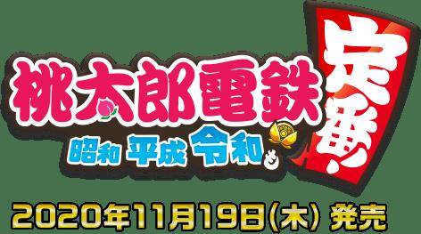 桃太郎電鉄 ~昭和 平成 令和も定番!~ 2020年11月19日(木)発売