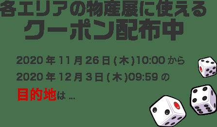 各エリアの物産展に使えるクーポン配布中 2020年11月26日(木)10:00から12月3日(木)09:59の目的地は...