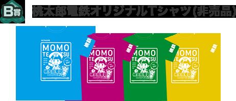 【B賞】桃太郎電鉄オリジナルTシャツ(非売品)