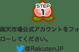 STEP1 楽天市場公式アカウントをフォローしてください。@RakutenJP