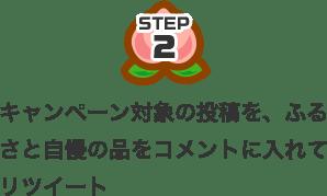 STEP2 キャンペーン対象の投稿を、ふるさと自慢の品をコメントに入れてリツイート