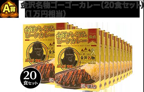【A賞】金沢名物ゴーゴーカレー 金澤プレミアムビーフカレー 20食セット (1万円相当)